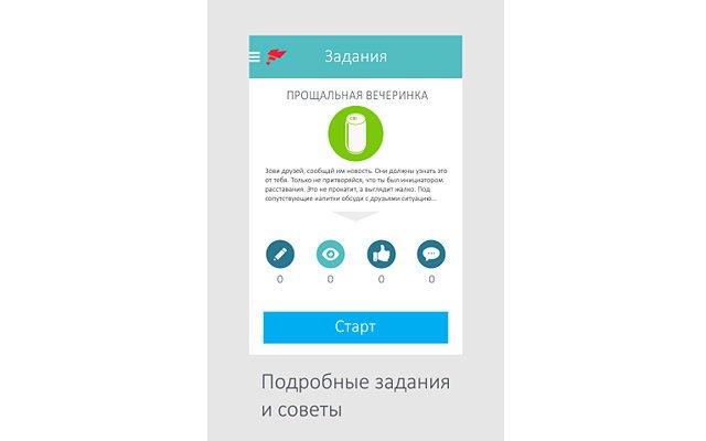 Новое мобильное приложение поможет пережить расставание